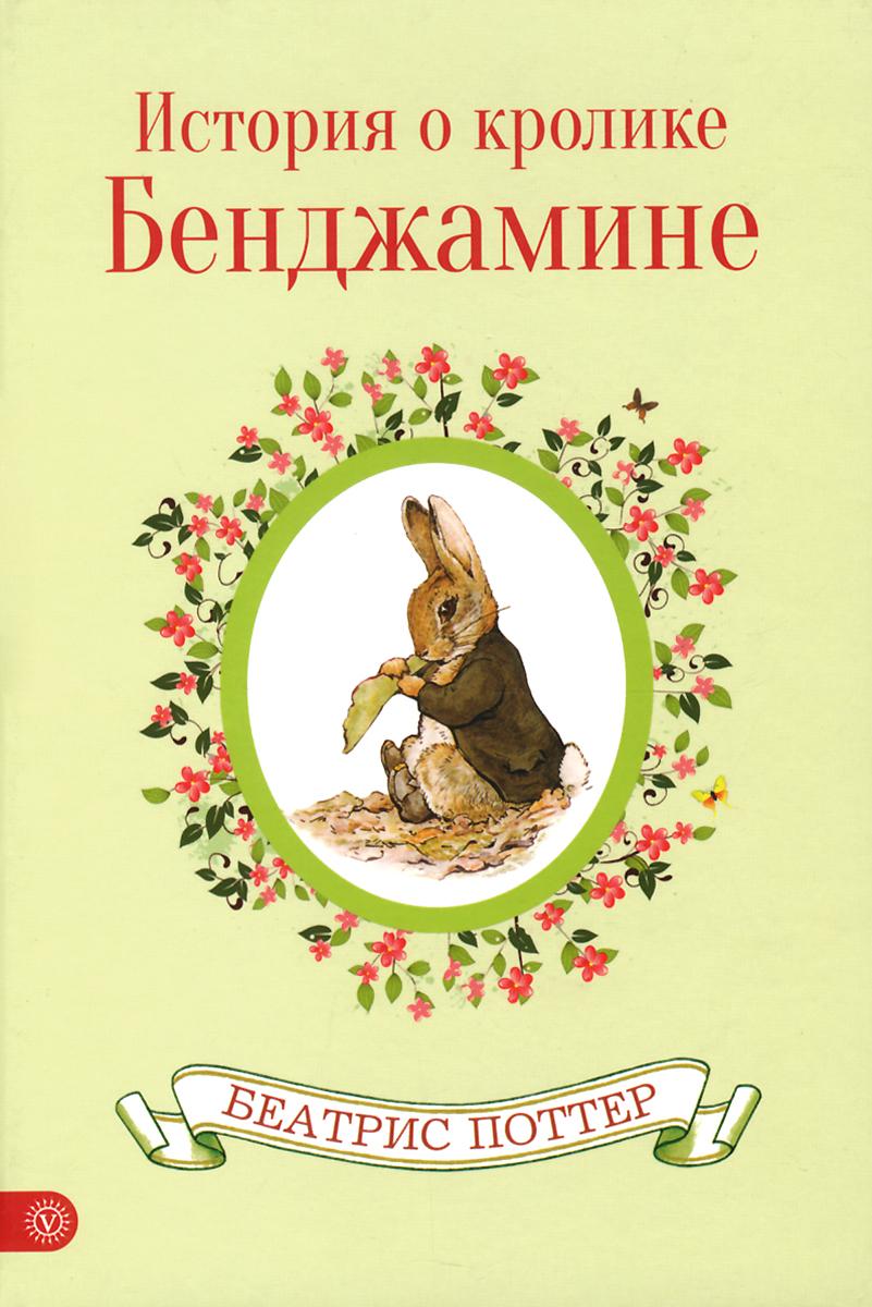 История о кролике Бенджамине