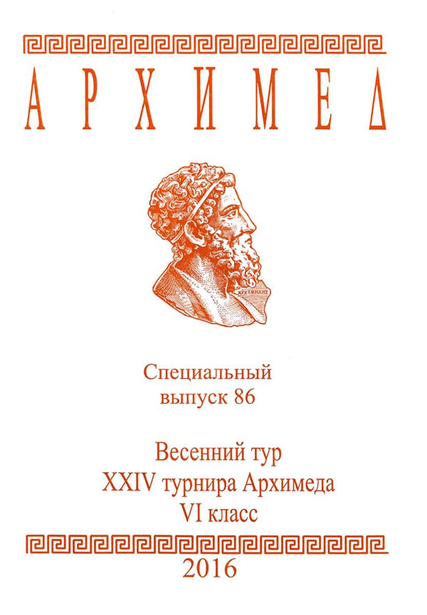 Архимед. Весенний тур 24 турнира Архимеда. 6 класс. Специальный выпуск 86