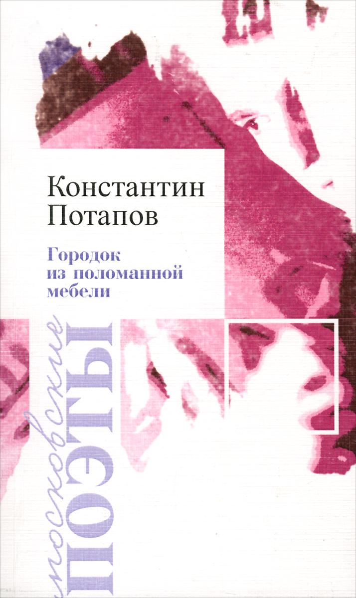 Константин Потапов Городок из поломанной мебели