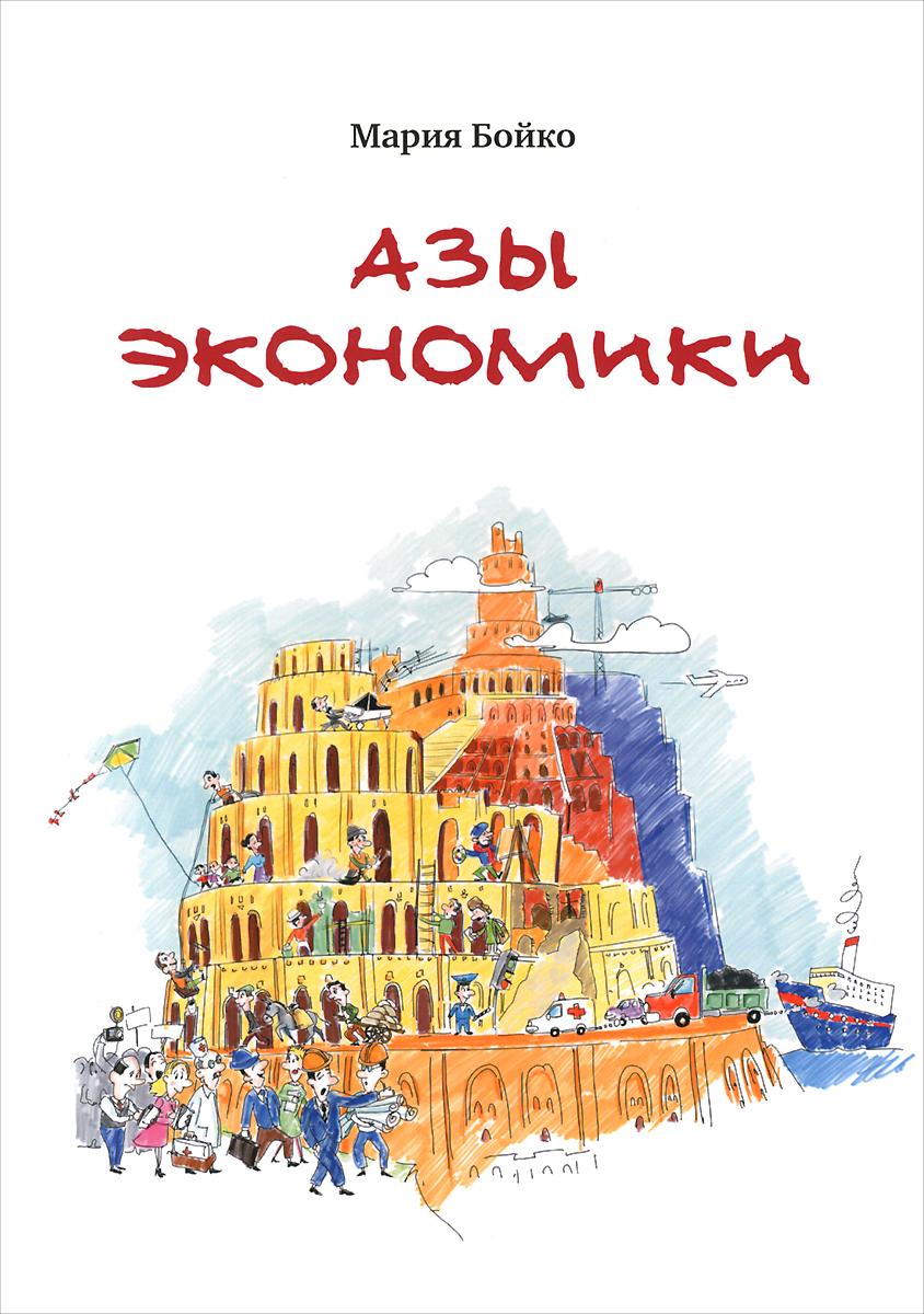 Азы экономики. Учебник12296407Азы экономики - это учебник для старшеклассников и первокурсников, начинающих изучать экономику, а также для всех тех, кого интересуют механизмы, регулирующие жизнь общества. В доступной форме в книге изложены основные постулаты экономической науки. Примеры из повседневной жизни, российской и мировой экономической истории, а также большое количество задач в конце каждой главы помогут читателю усвоить предложенный материал.