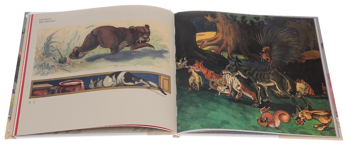 Только детские книги читать, только детские думы лелеять... Книжная графика 1910-1930 гг. Из собрани