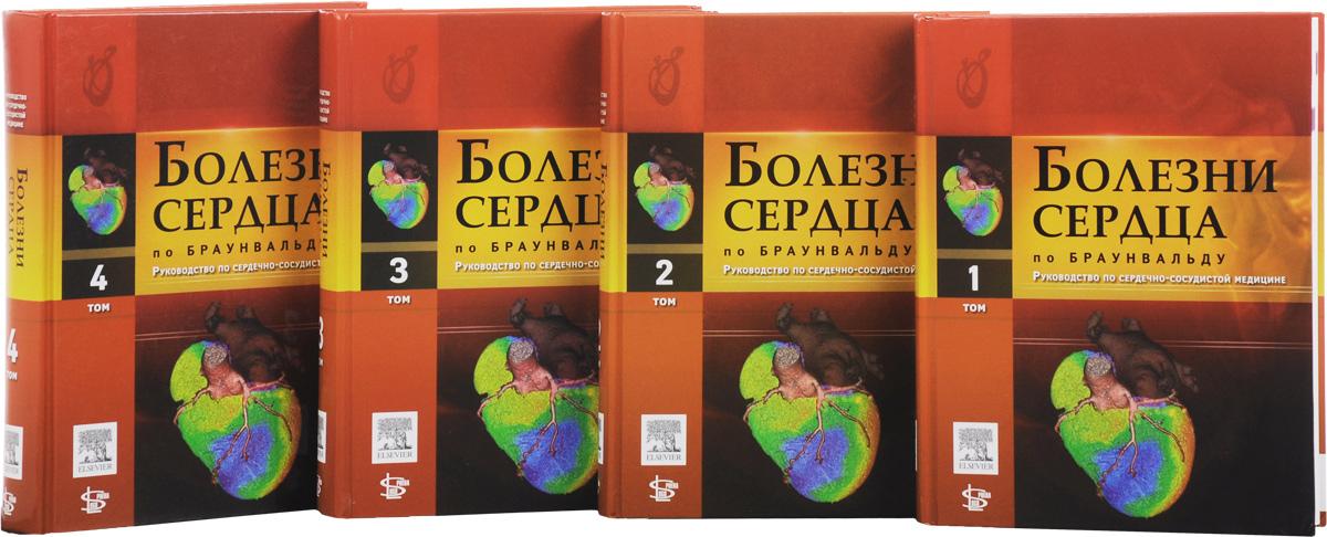 Болезни сердца по Браунвальду. Руководство по сердечно-сосудистой медицине. В 4 томах (комплект из 4 книг)