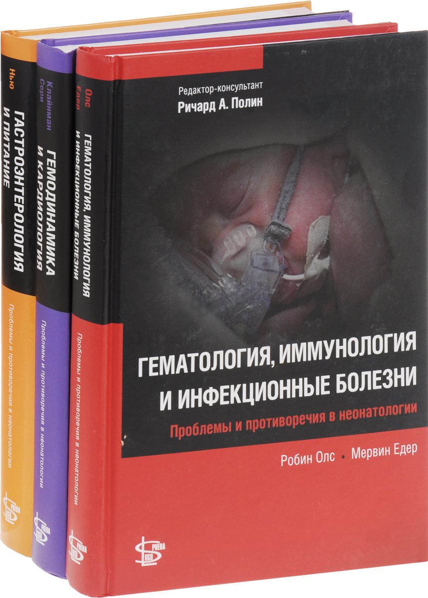Неонатология (комплект из 3 книг)