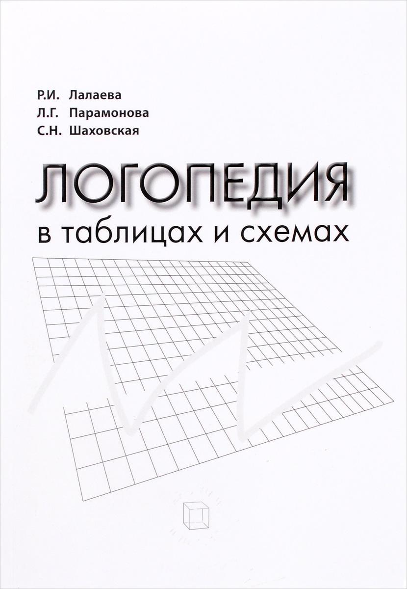 Логопедия в таблицах и схемах. Учебное пособие