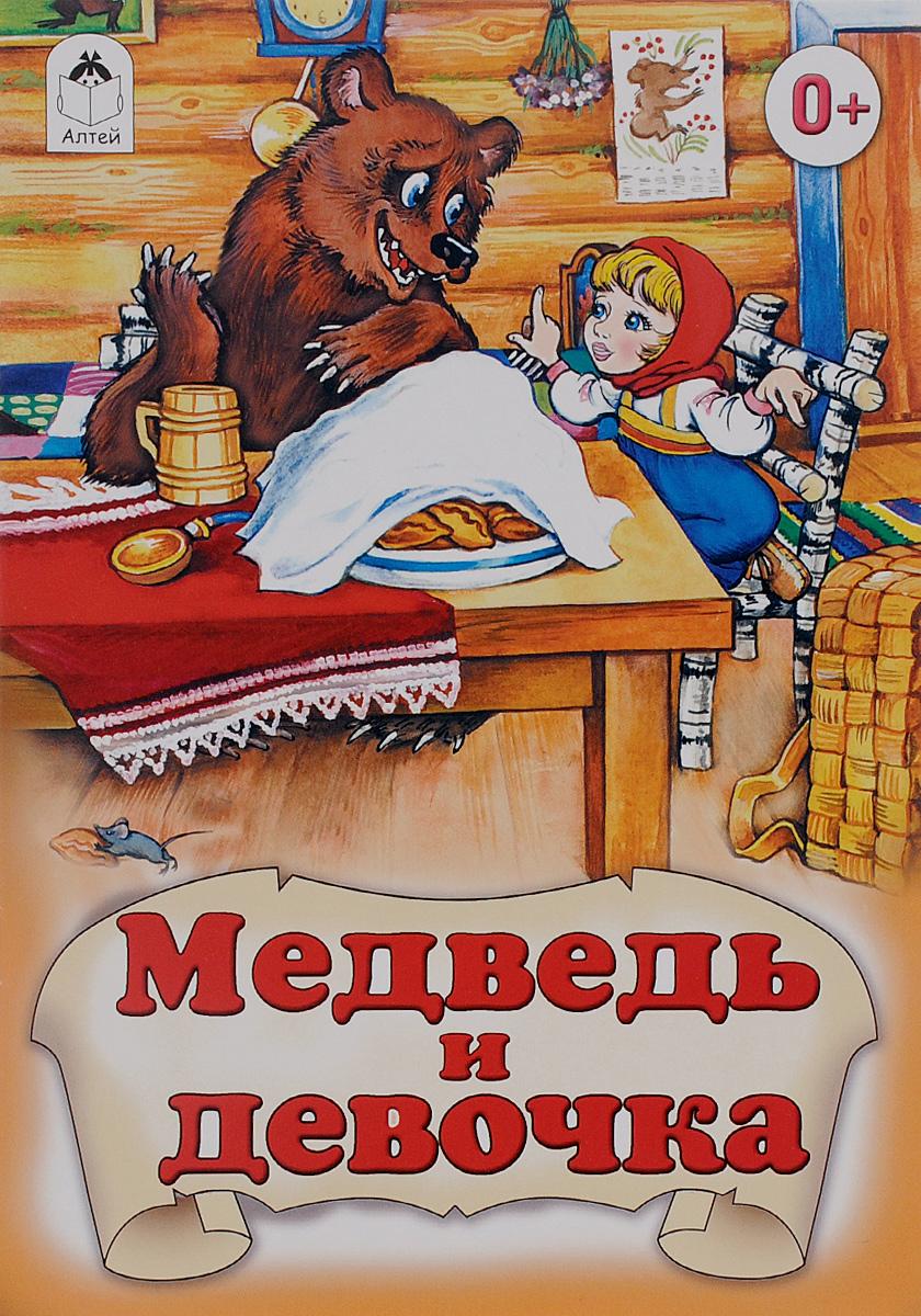 Медведь и девочка