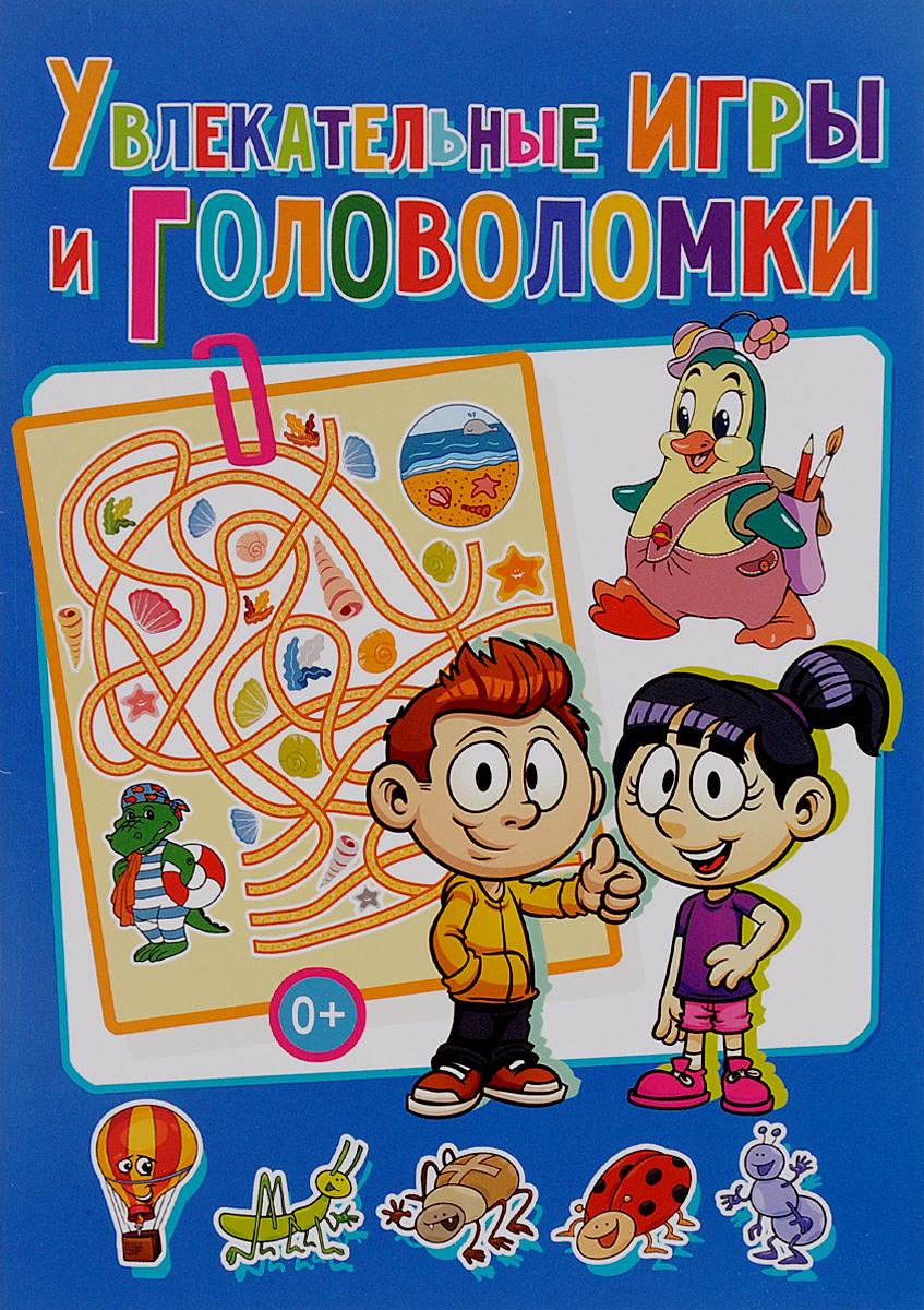 Увлекательные игры и головоломки