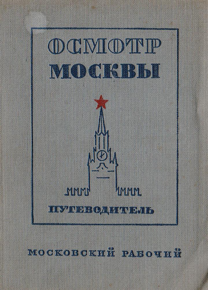 Осмотр Москвы. Путеводитель. В. Длугач, П. Португалов