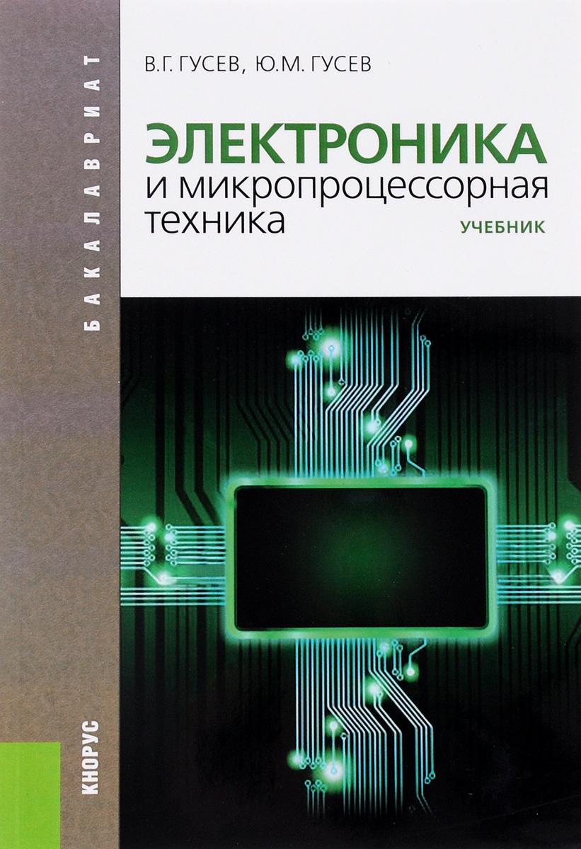 Электроника и микропроцессорная техника. Учебник