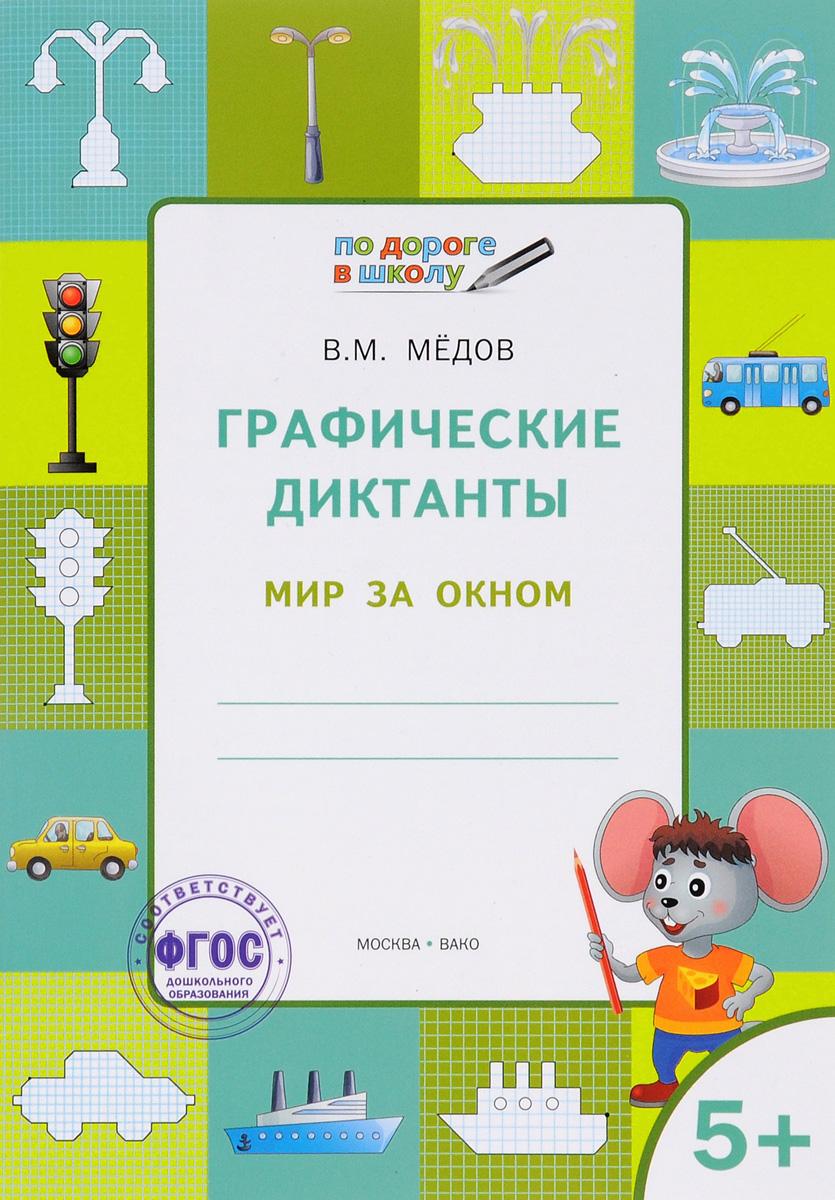 Графические диктанты. Мир за окном. Тетрадь для занятий с детьми 5-6 лет12296407Пособие соответствует требованиям ФГОС ДО. Выполнение графических диктантов учит детей ориентироваться на листе бумаги в клетку, воспринимать задание на слух, формирует навыки счёта, развивает мелкую моторику, внимание, память, мышление, воображение, расширяет кругозор. В книге 30 заданий усложнённого уровня на изображение объектов, которые ребёнок может увидеть на улице во время прогулки. Дети выполняют графические диктанты под руководством взрослых. Предназначается педагогам, дошкольникам и их родителям.