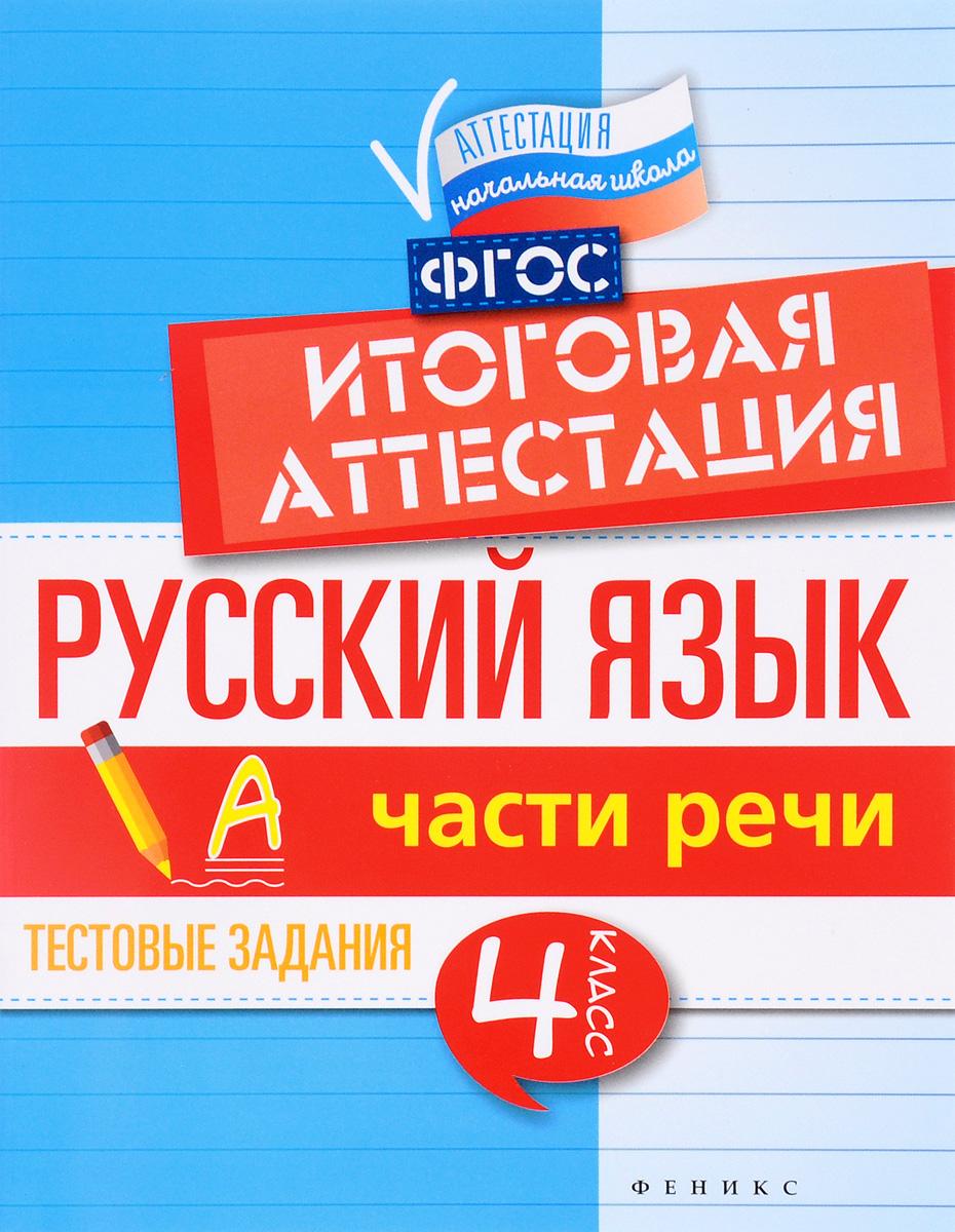 Русский язык. Итоговая аттестация. 4 класс. Части речи