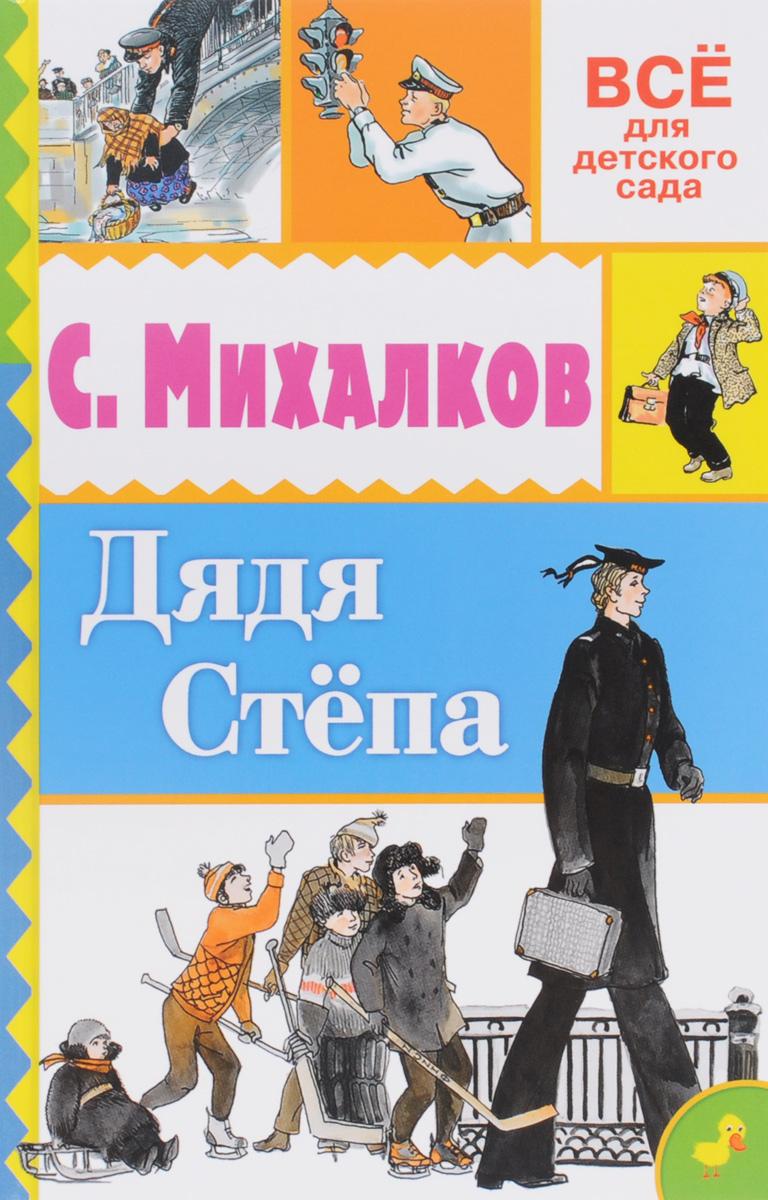 Дядя Стёпа12296407«Дядя Стёпа» одно из известнейших произведений, созданных С.Михалковым. Истории, происходящие с постовым дядей Стёпой, запоминаются детям, ведь главный герой в них - добрый и смелый, сильный и очень высокий Степан Степанов, всегда защищает слабых и наказывает забияк. В эту книгу вошли две части поэмы: «Дядя Стёпа» и «Дядя Стёпа - милиционер». Иллюстрации Заслуженного художника России Г.Мазурина. Для подготовительной группы детского сада. Для воспитателей, руководителей детского сада и родителей.