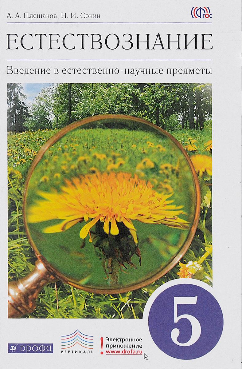 Естествознание. Введение в естественно-научные предметы. 5 класс. Учебник