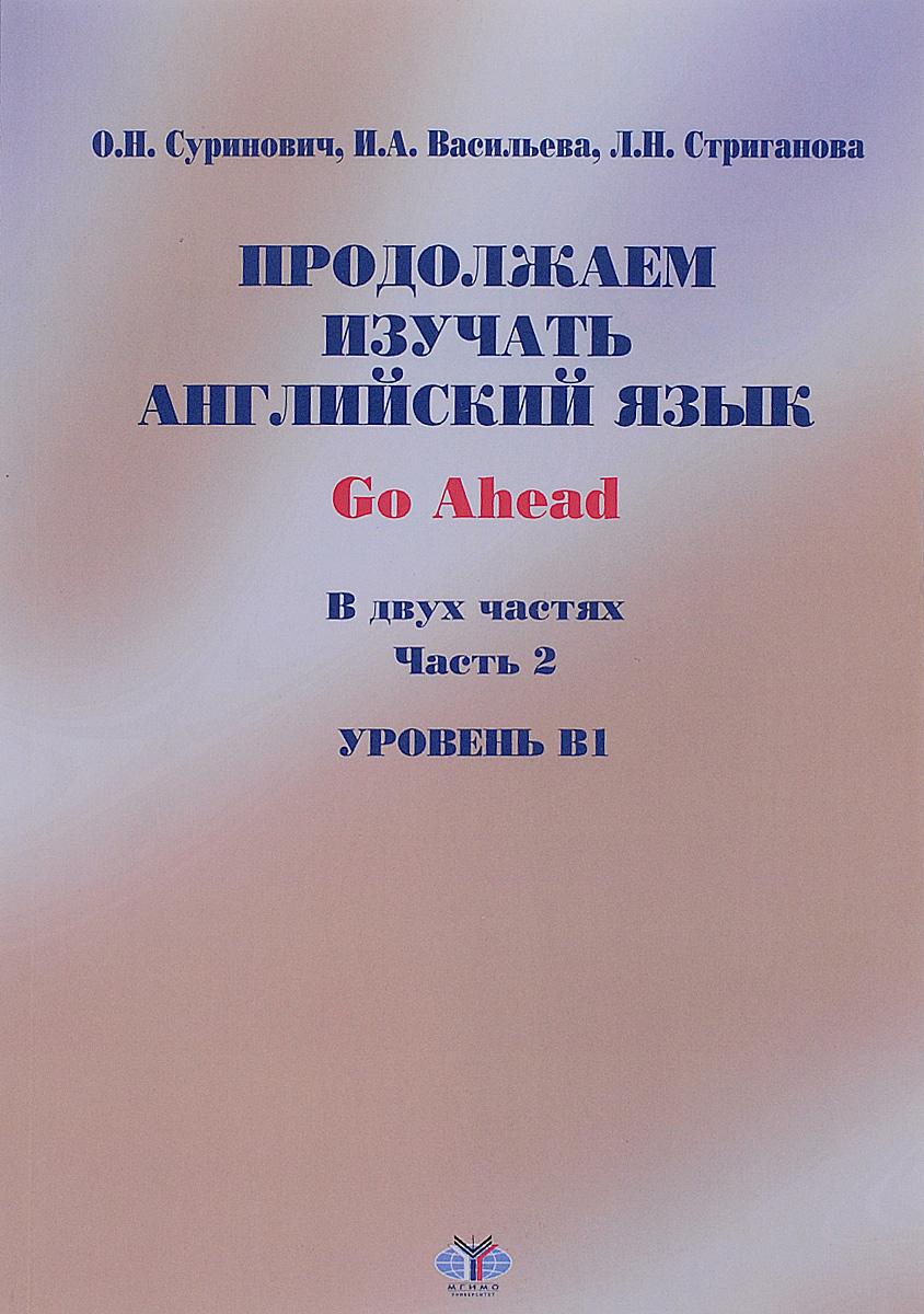 Продолжаем изучать английский язык. Go Ahead. Уровень В1. В двух частях. Часть 2