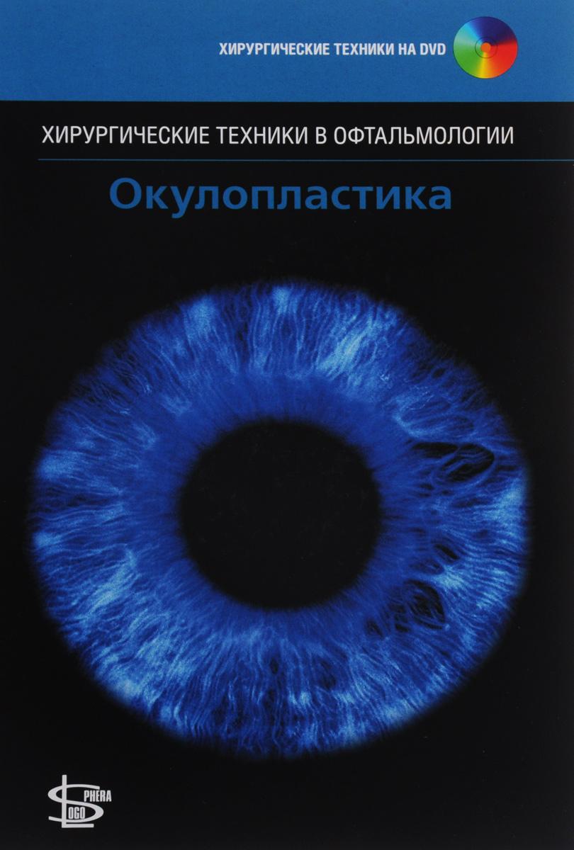 Окулопластика (+ DVD)
