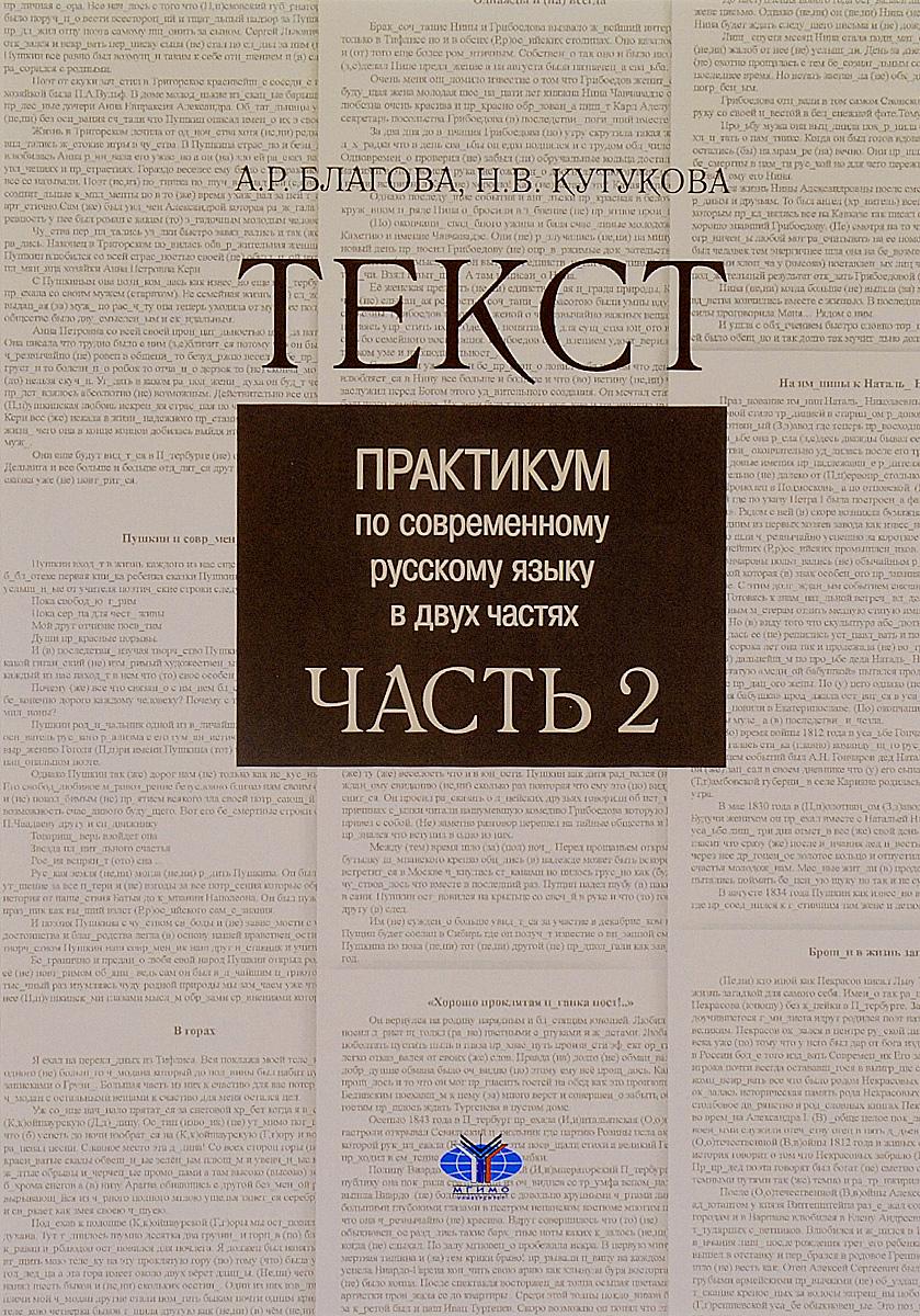 Текст. Практикум по современному русскому языку ( в 2 частях ). Часть 2