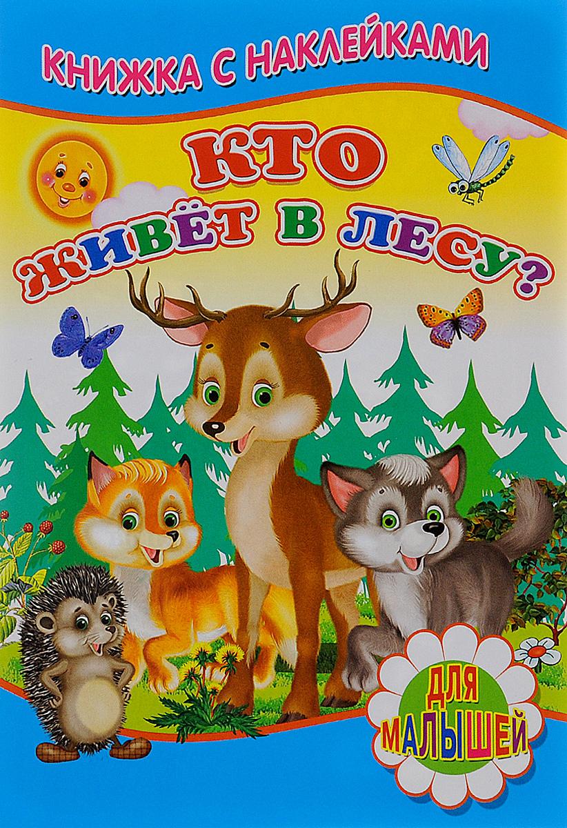 Кто живет в лесу? Книжка с наклейками