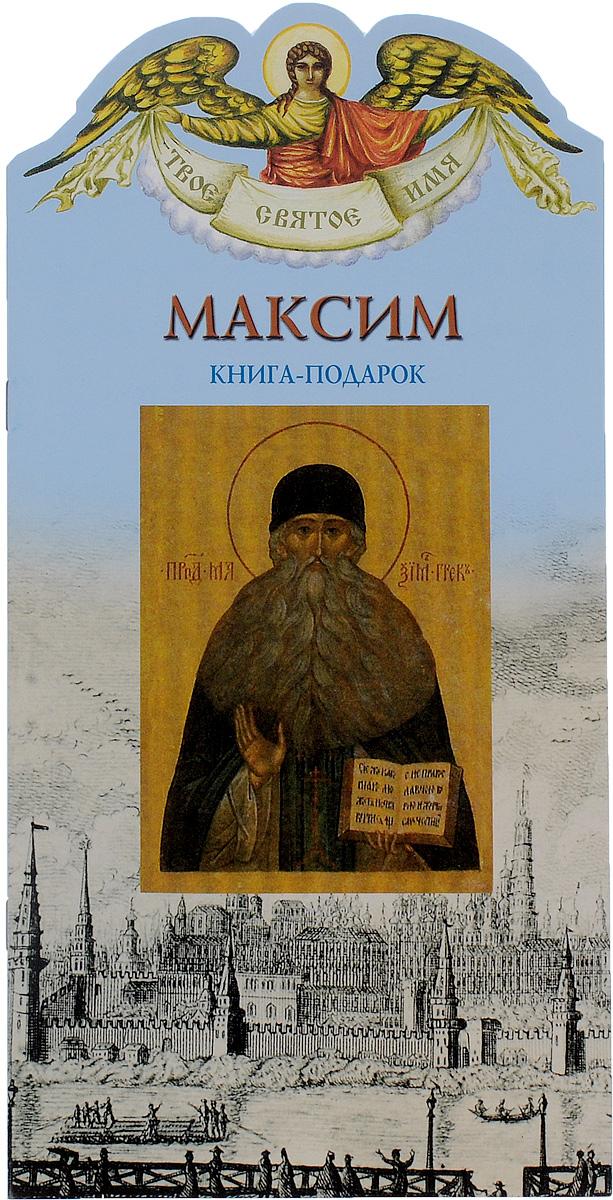 Максим. Книга-подарок