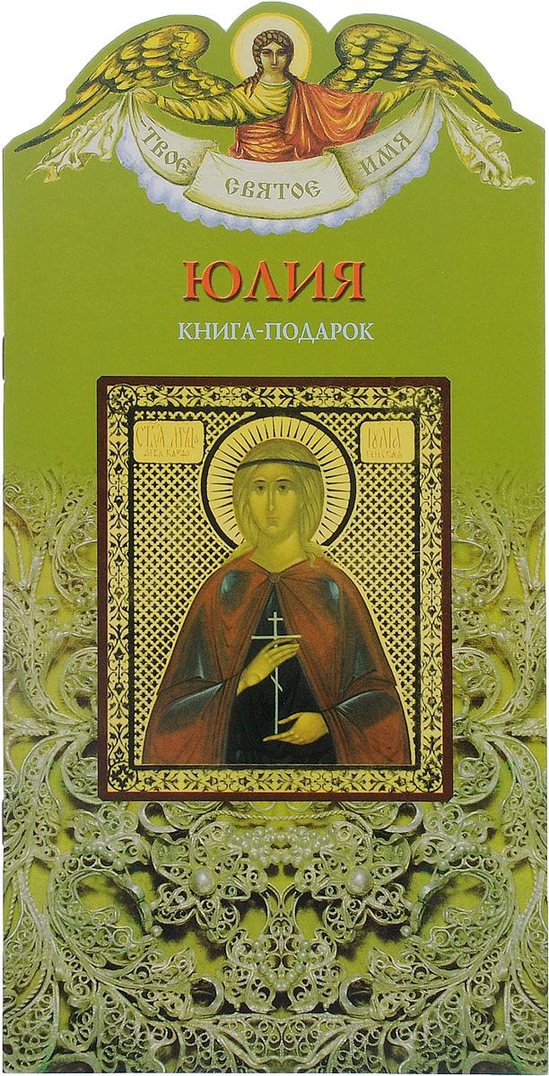 Юлия. Книга-подарок