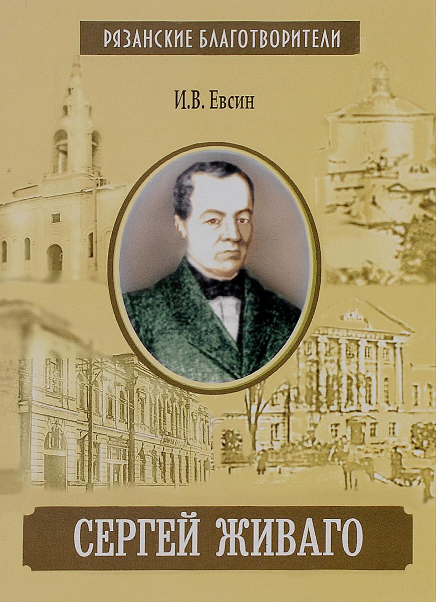 Сергей Живаго ( 978-5-91255-185-7 )