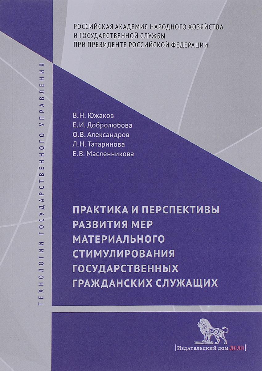 Практика и перспективы развития мер материального стимулирования государственных и гражданских служащих