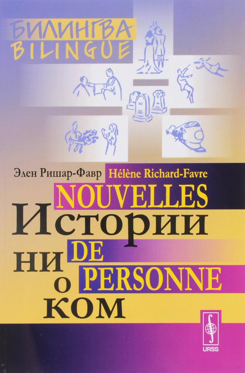 Истории ни о ком / Nouvelles de personne