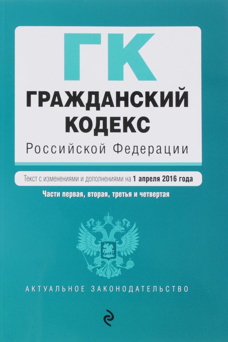 Гражданский кодекс Российской Федерации. Части 1, 2, 3 и 4 ( 978-5-699-87953-3 )