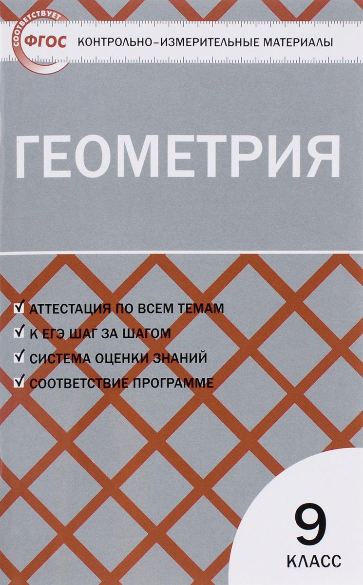 Геометрия. 9 класс. Контрольно-измерительные материалы