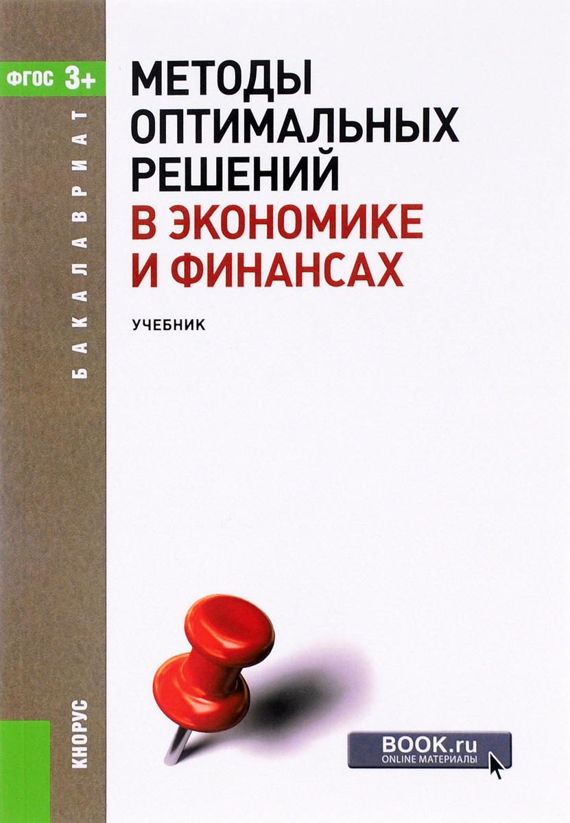 Методы оптимальных решений в экономике и финансах. Учебник
