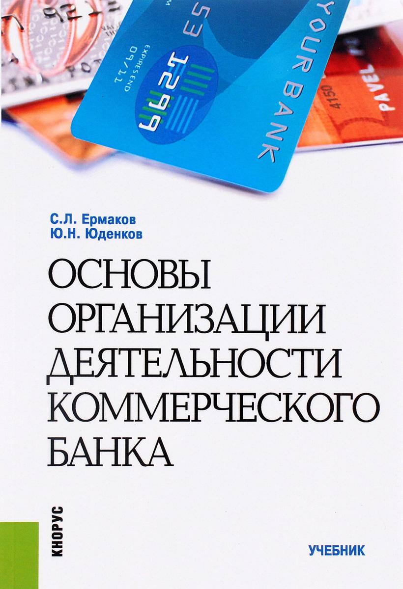 Основы организации деятельности коммерческого банка. Учебник