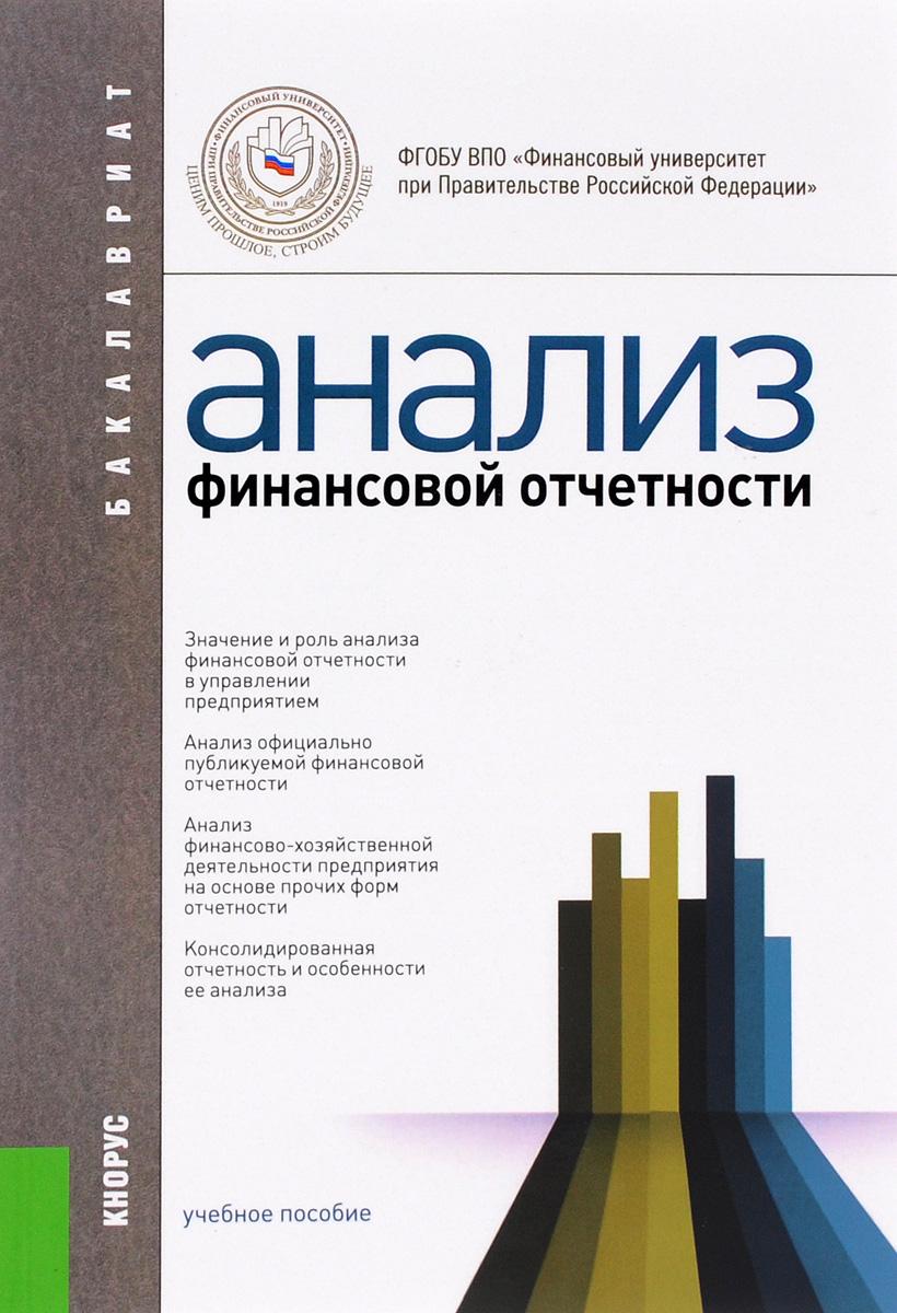 Анализ финансовой отчетности. Учебное пособие