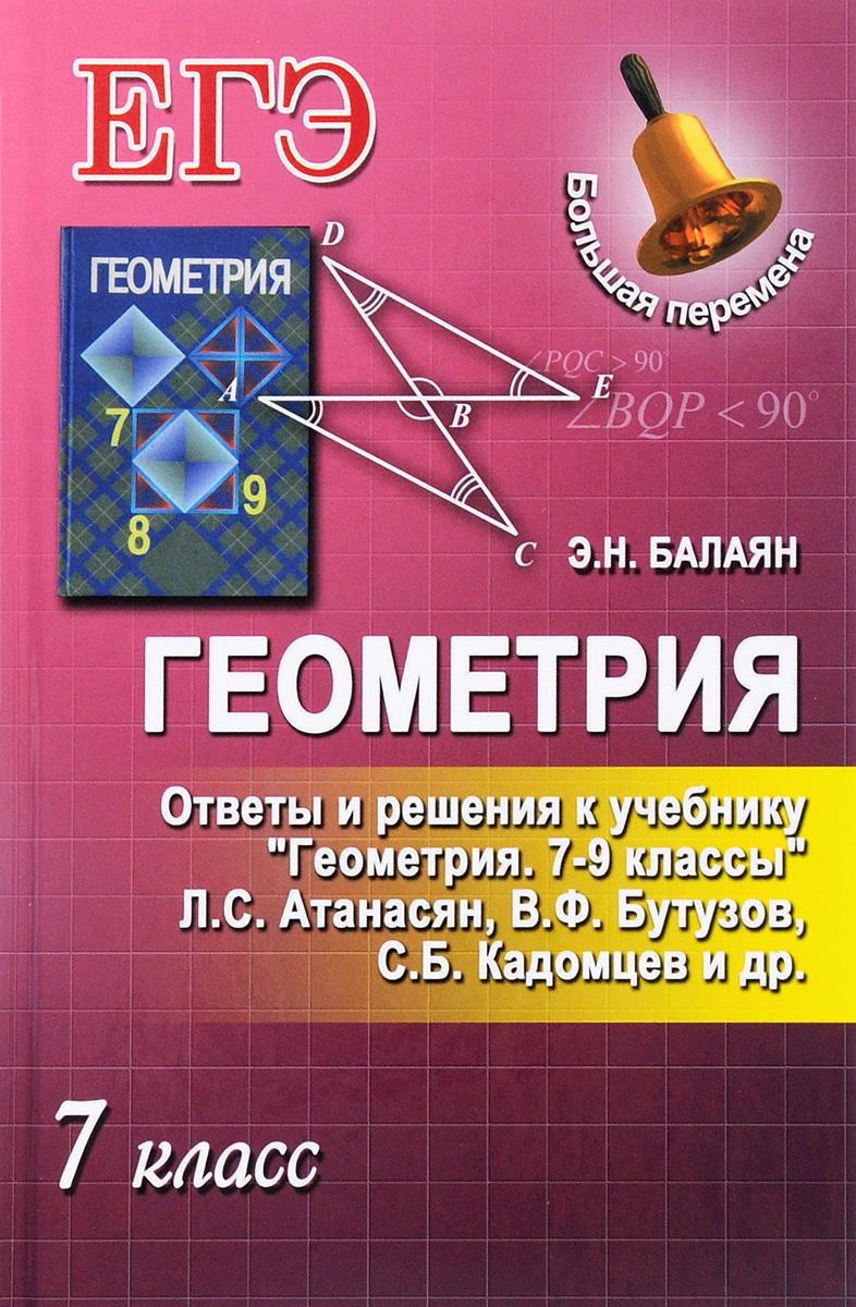 Геометрия. 7 класс. Ответы и решения к учебнику Л. С. Атанасяна, В. Ф. Бутузова, С. Б. Кадомцева и др.