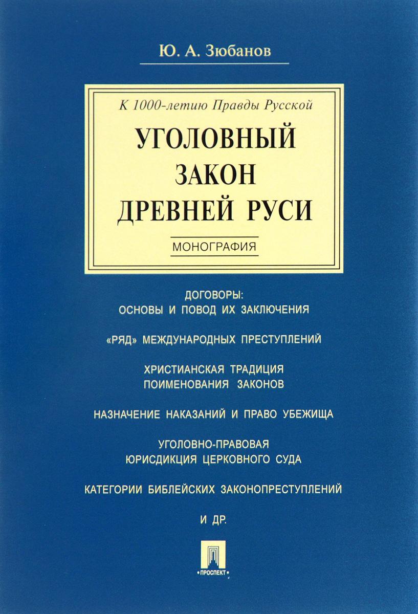 Уголовный закон Древней Руси. К 1000-летию Правды Русской