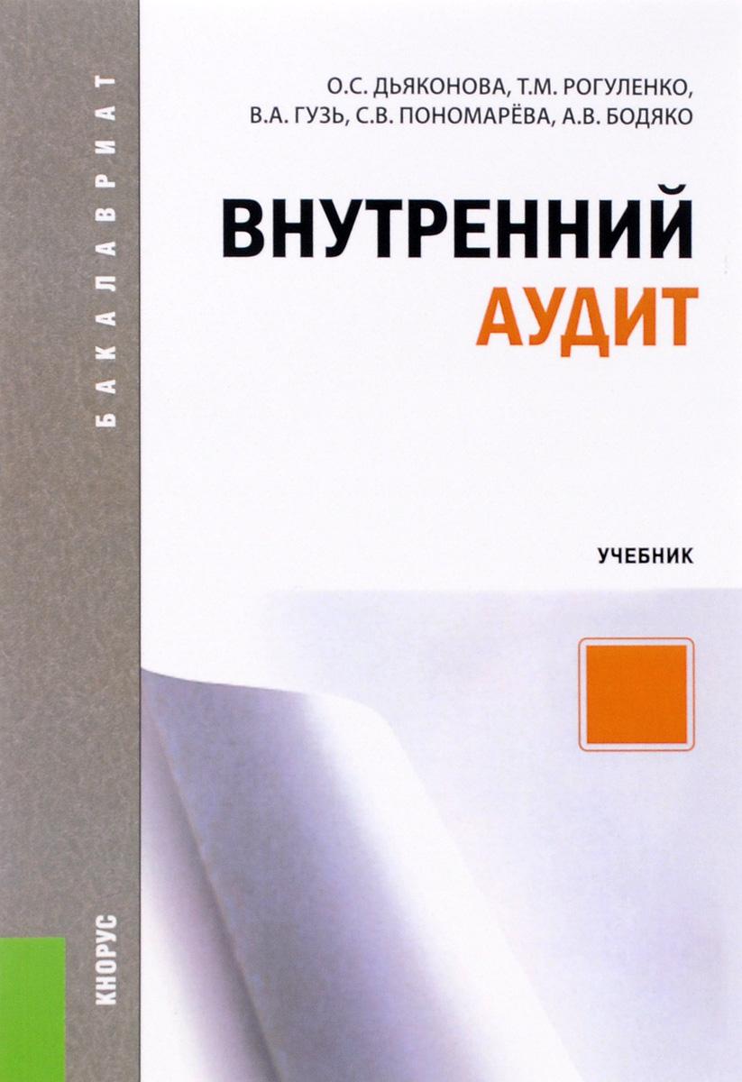 Внутренний аудит. Учебник