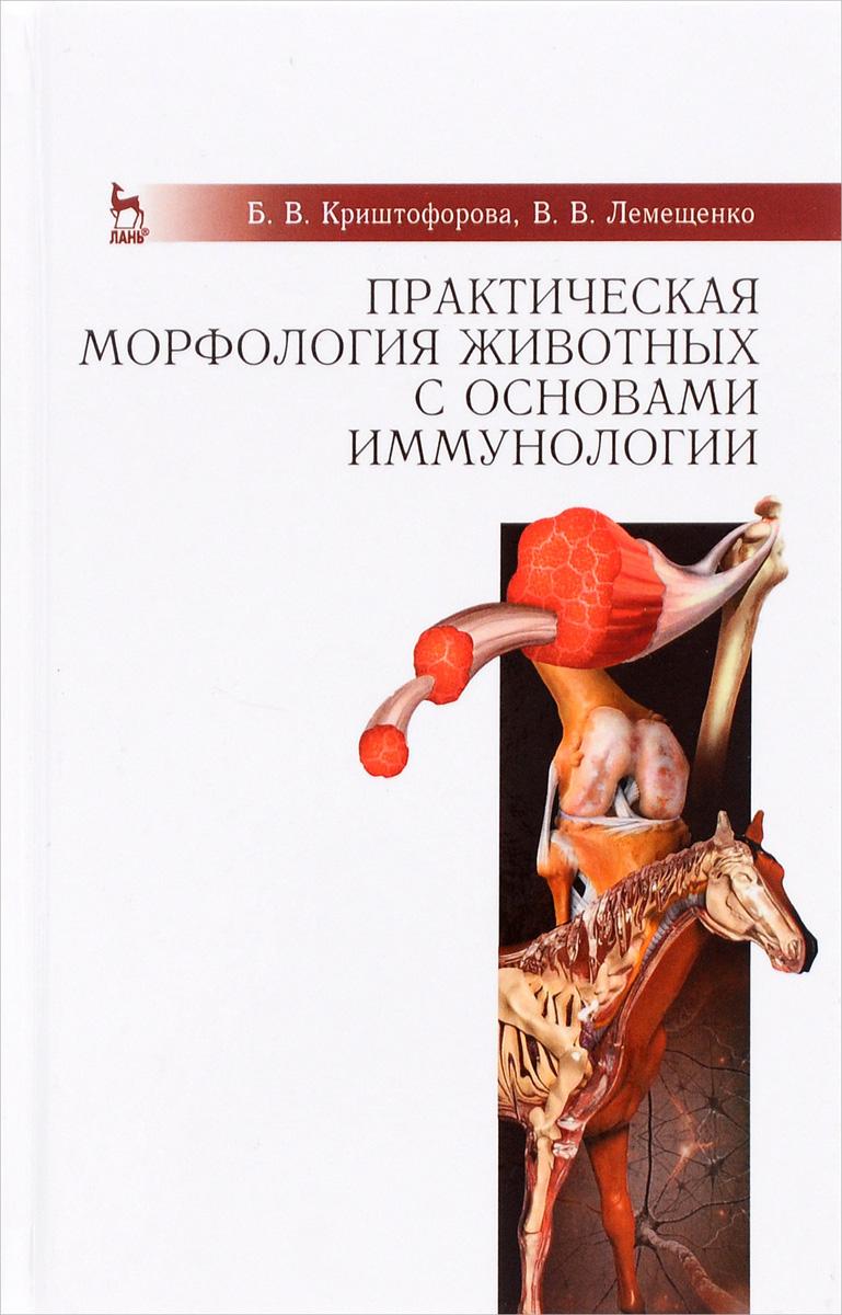 Практическая морфология животных с основами иммунологии
