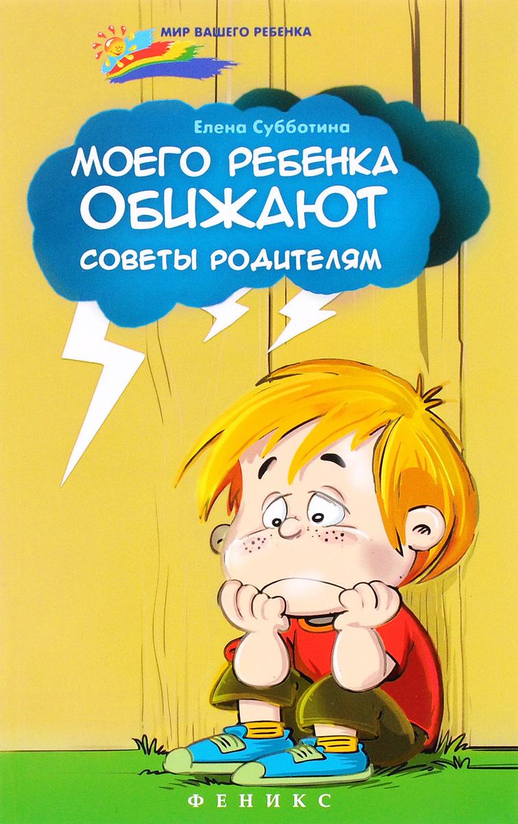 Моего ребенка обижают. Советы родителям12296407Вашего ребенка обидели - в песочнице, или в детском саду, или в школе. Как поступить? Броситься на защиту? Поскандалить с родителями обидчиков? Научить малыша отвечать кулаками? А может, вас больше интересует тема обид от взрослых? В этой книге вы сможете найти ответы на некоторые вопросы, понять, что делать, когда вашего ребенка обижают. Здесь вы найдете и много различных приложений. Это стихи и пословицы об обидах, афоризмы и высказывания о дружбе, притчи и мирилки. Специально подобранные, они помогут поговорить с ребенком об обидах, о том, как себя правильно вести, чтобы не попасть в обиженные, как научиться дружить или помириться с другом.