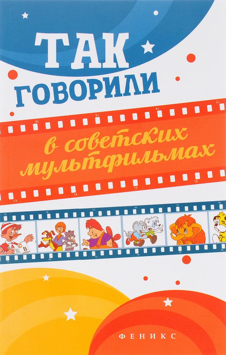 Так говорили в советских мультфильмах