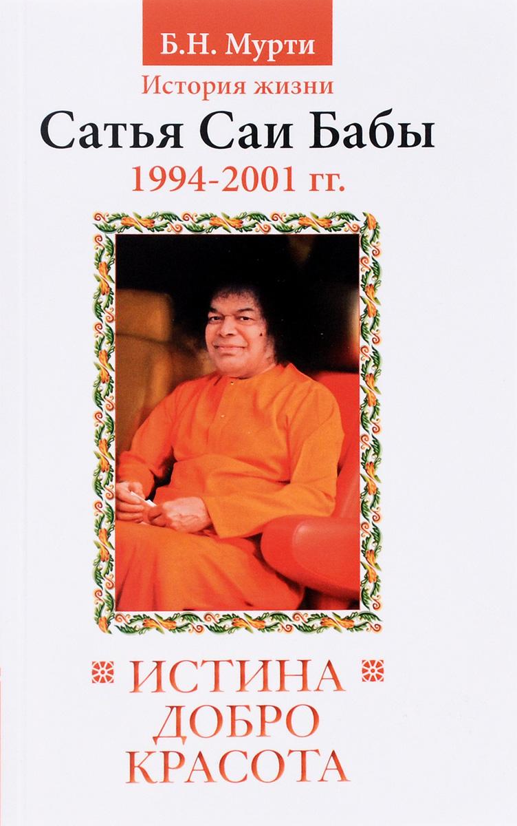 Истина, добро, красота. (Сатьям, шивам, сундарам). История жизни Бхагавана Шри Сатья Саи Бабы. Том 7. 1994-2001