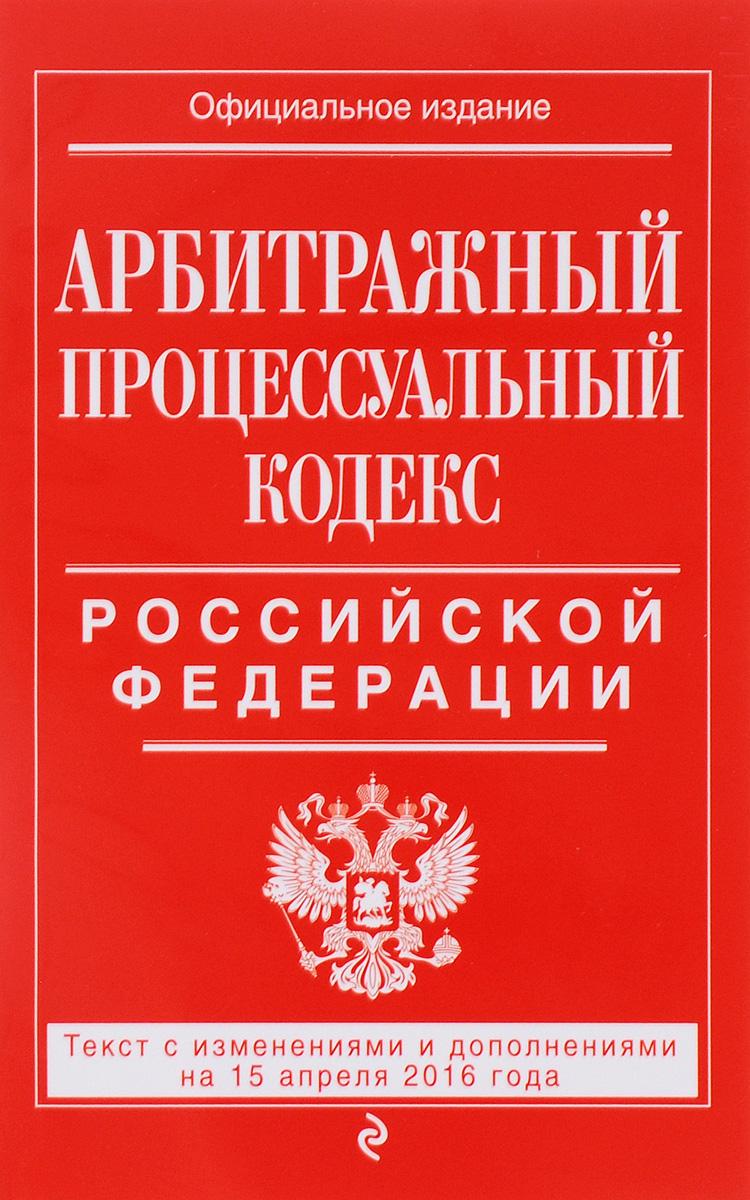 Арбитражный процессуальный кодекс Российской Федерации ( 978-5-699-87847-5 )