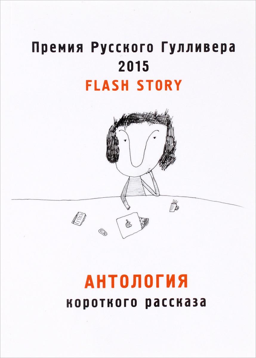 Антология короткого рассказа - 2015