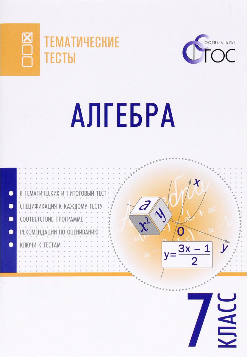 Алгебра. 7 класс. Тематические тесты