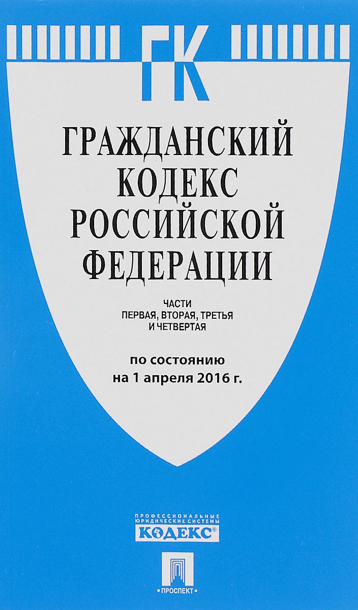 Гражданский кодекс Российской Федерации. Части 1, 2, 3 и 4 ( 978-5-392-20877-7 )