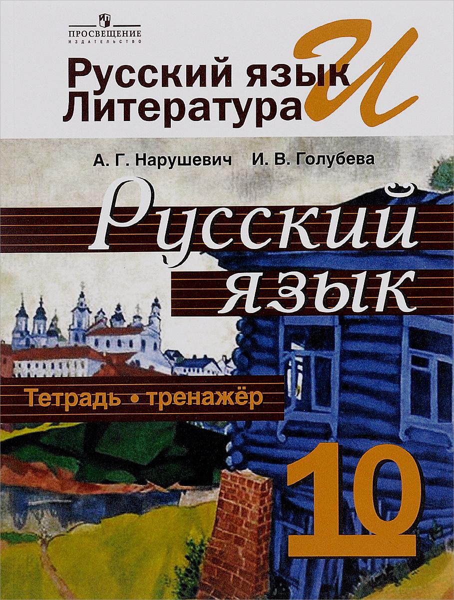 Русский язык и литература. Русский язык. 10 класс. Тетрадь-тренажер