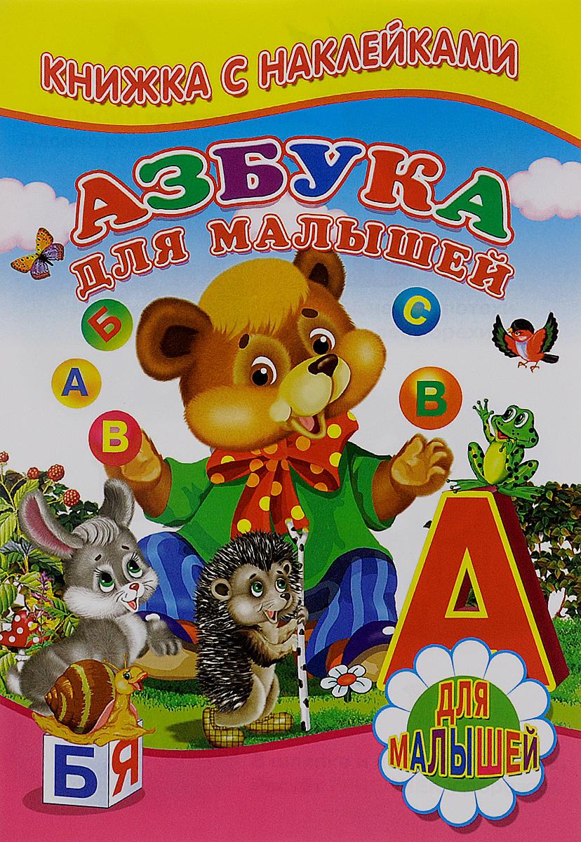 Азбука для малышей. Книжка с наклейками