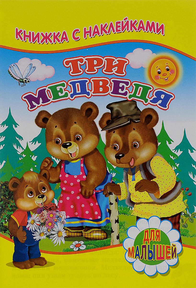 Три медведя (+ наклейки)