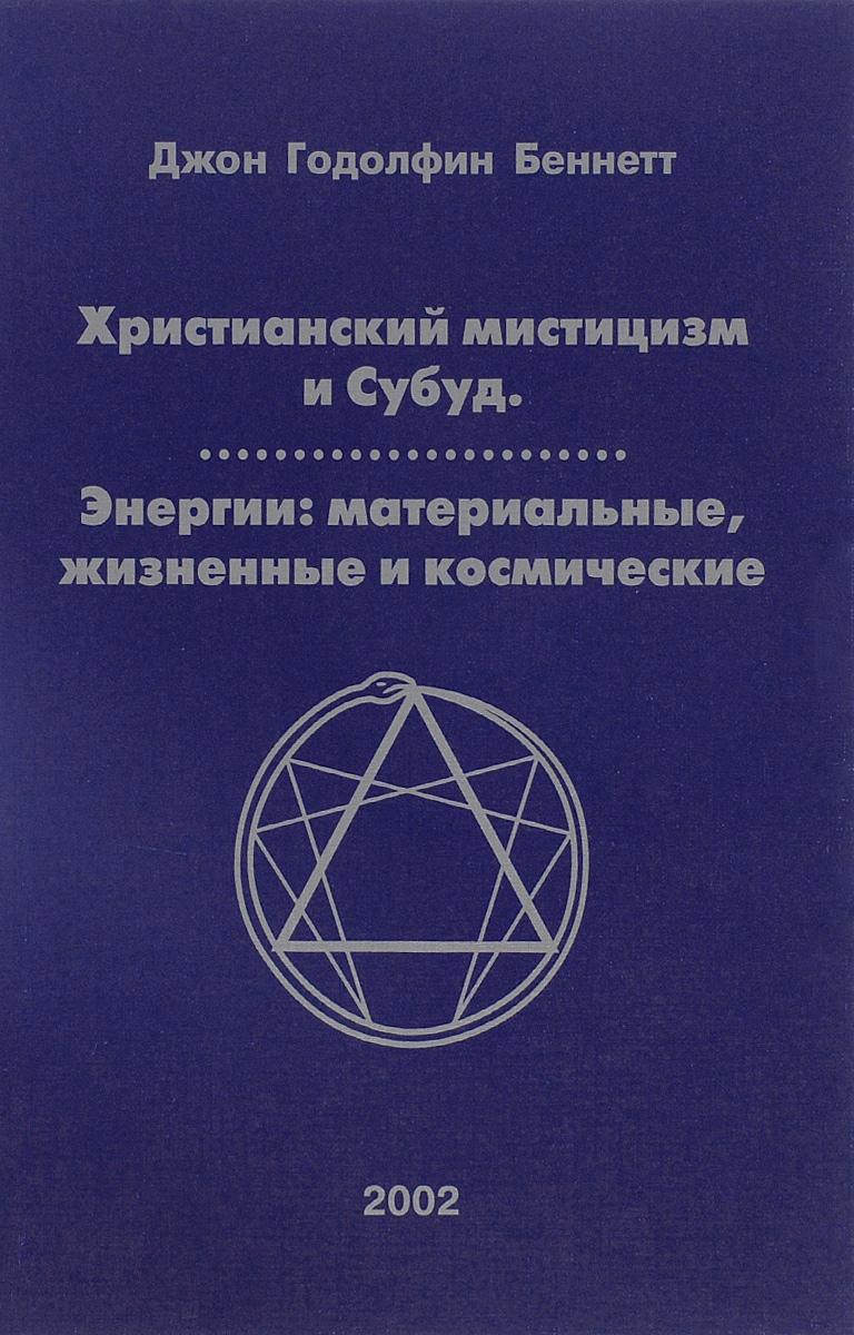 Христианский мистицизм и Субуд. Энергии. Материальные, жизненные и космические