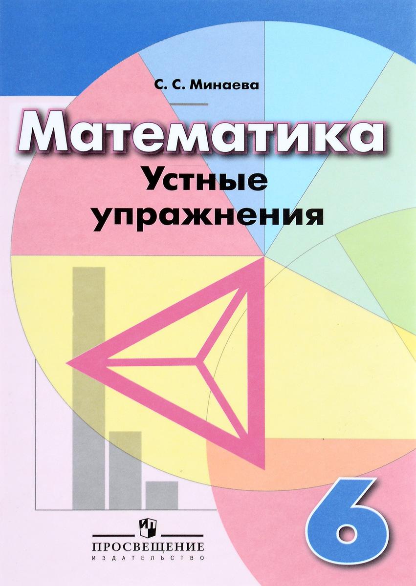 Математика. 6 класс. Устные упражнения
