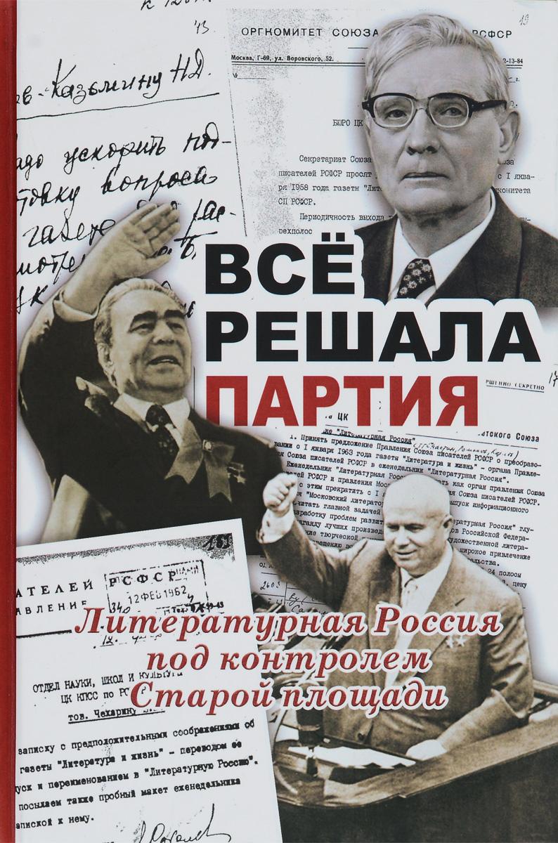 Всё решала партия. Литературная Россия под контролем Старой площади