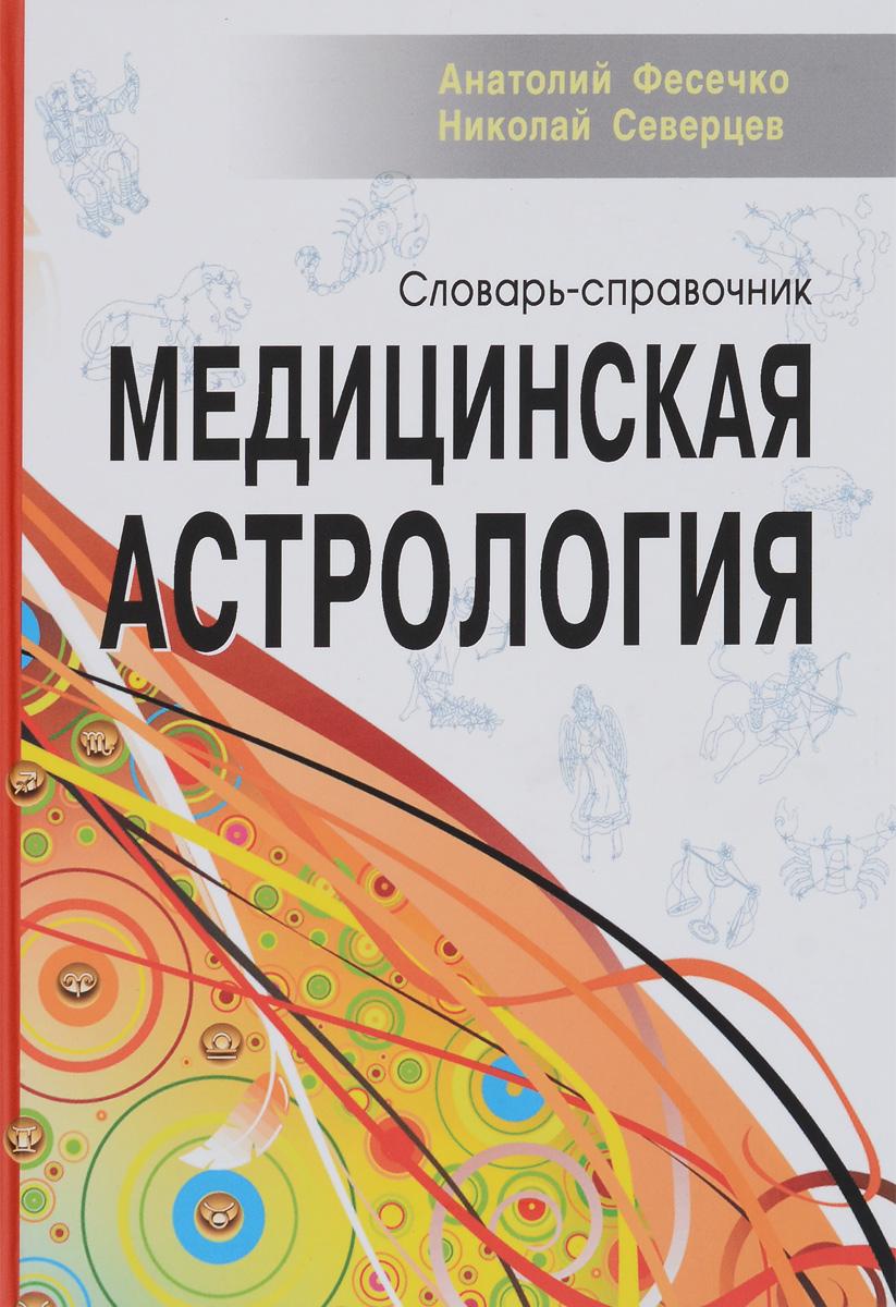 Медицинская астрология. Словарь-справочник