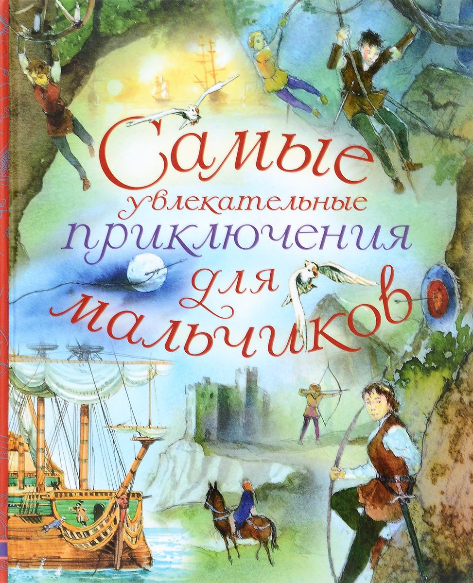 Повести и романы для мальчиков