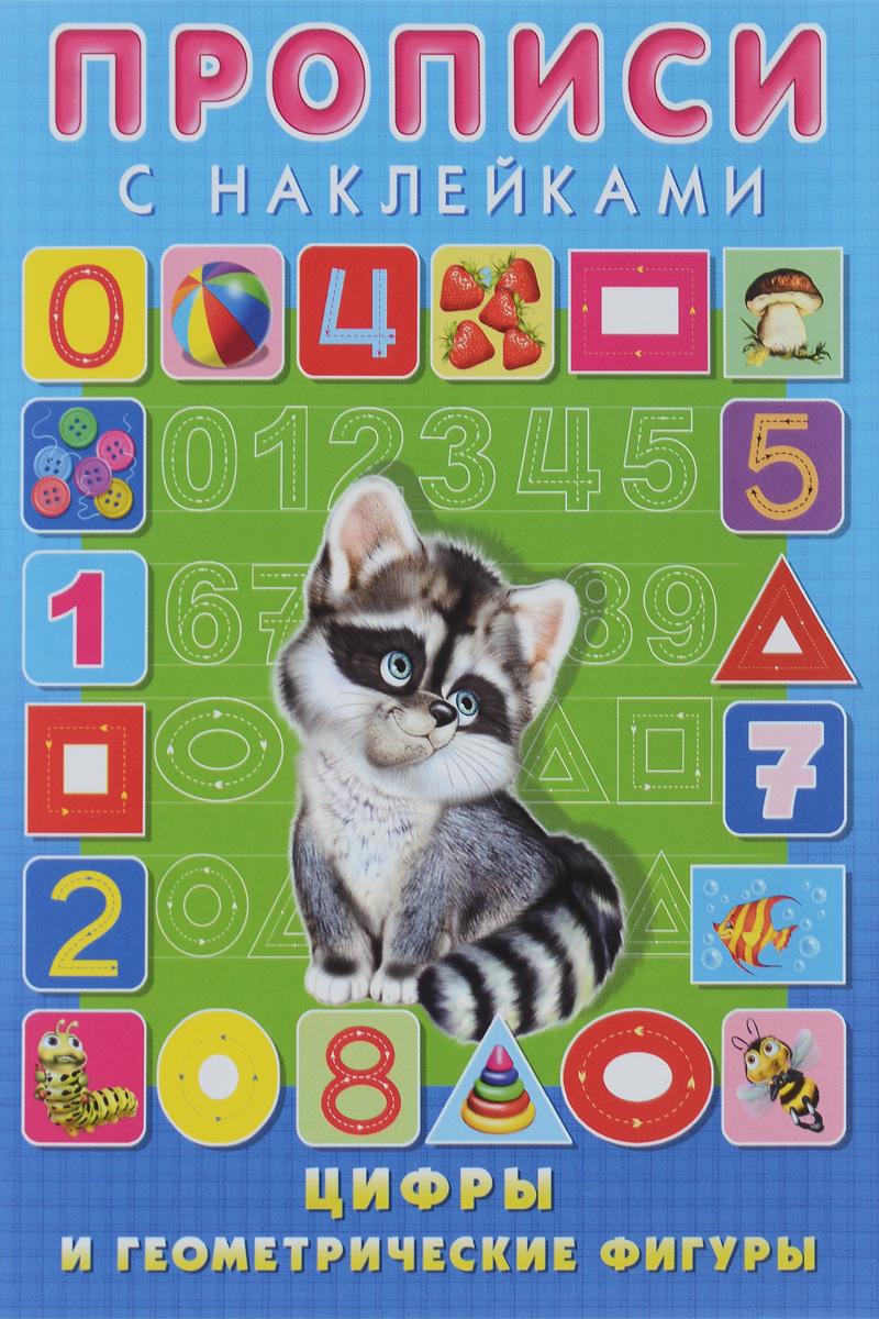 Прописи с наклейками. Цифры и геометрические фигуры